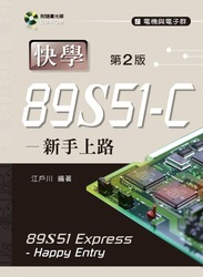 快學 89S51-C─新手上路, 2/e-cover