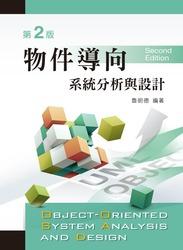 物件導向系統分析與設計, 2/e-cover