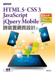 跨裝置網頁設計:HTML5、CSS 3、JavaScript、jQuery Mobile 快速建立電腦&行動網站-cover