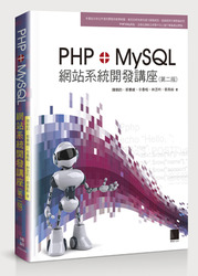 PHP + MySQL 網站系統開發講座, 2/e-cover
