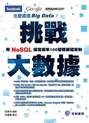 挑戰大數據-Facebook、Google、Amazon 怎麼處理 Big Data?用 NoSQL 搞定每年 100 億顆硬碟資料-cover