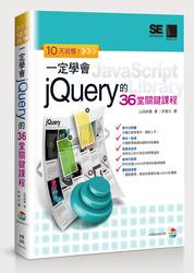 10 天就懂!一定學會 jQuery 的 36 堂關鍵課程-cover