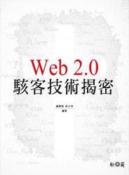Web 2.0 駭客技術揭密-cover