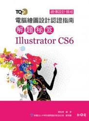 TQC+ 電腦繪圖設計認證指南解題秘笈 Illustrator CS6-cover