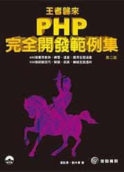 王者歸來-PHP 完全開發範例集, 2/e-cover