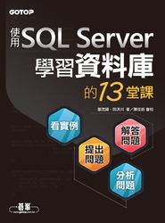 學習資料庫的 13 堂課-使用 SQL Server-cover