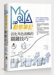 Maya 3D 動態筆記─活化角色流暢的關鍵技巧-cover
