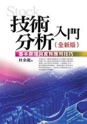 技術分析入門:基本原理與實務應用技巧(全新版)-cover