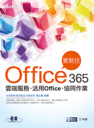 Office 365 實戰技-雲端服務、活用 Office、協同作業-cover