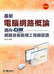 最新電腦網路概論 - 邁向CIW網路技術助理工程師認證-cover