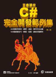 王者歸來-C# 完全開發範例集, 2/e-cover
