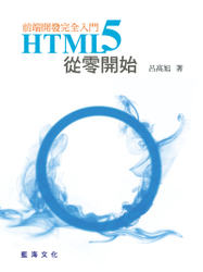 HTML5 從零開始:前端開發完全入門-cover
