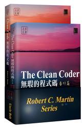 無瑕的程式碼-敏捷軟體開發技巧守則 + 番外篇-專業程式設計師的生存之道 (雙書合購)-cover