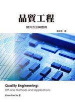 品質工程:線外方法與應用 (Quality Engineering: Off-Line Methods and Applications)-cover
