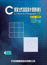 C 程式設計藝術, 7/e (國際中文版) (附部分內容光碟) (C How to Program, 7/e (IE-Paperback))-cover
