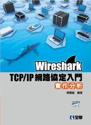 Wireshark TCP/IP 網路協定入門實作分析-cover