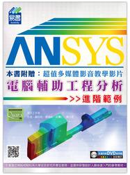 ANSYS 電腦輔助工程分析進階範例-cover