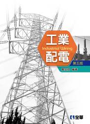 工業配電, 5/e-cover