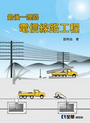 最後一哩路-電信線路工程-cover