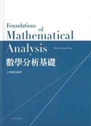 數學分析基礎-cover