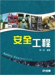 安全工程, 2/e-cover