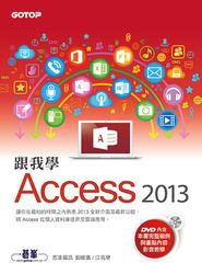跟我學 Access 2013-cover