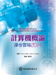 計算機概論─漫步雲端 2014 (Shelly: Discovering Computers 2012年, Complete: Your Interactive Guide to the Digital World)-cover
