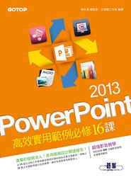 PowerPoint 2013 高效實用範例必修16課-cover