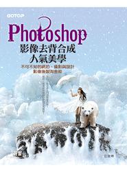 Photoshop 影像去背合成人氣美學(不可不知的網拍、攝影與設計影像後製淘金術)-cover