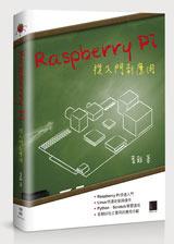 Raspberry Pi 從入門到應用-cover