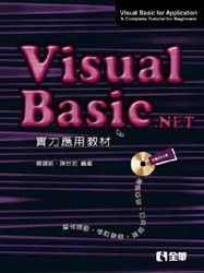Visual Basic .Net 實力應用教材, 3/e-cover