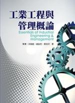 工業工程與管理概論-cover