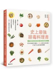 史上最強排毒料理書- 野菜是最好的醫生!169 道對症蔬食餐,打造不生病的健康體質-cover