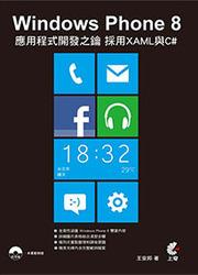 Windows Phone 8 應用程式開發之鑰-使用 XAML 與 C#-cover