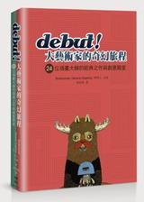 debut!大藝術家的奇幻旅程:24 位插畫大師的經典之作與創意殿堂