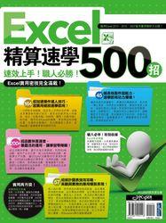 Excel 精算速學 500 招-cover