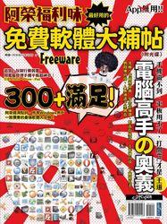 阿榮福利味:最好用的免費軟體大補帖(附光碟)-cover