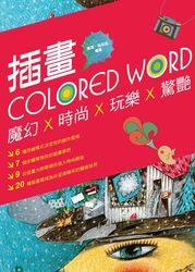 插畫 colored word:魔幻x時尚x玩樂x驚艷-cover