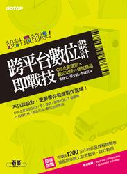 設計最前線─跨平台數位設計即戰技 (CIS 企業識別 x 數位出版 x 個性商品)-cover