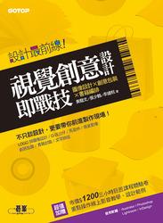 設計最前線─視覺創意設計即戰技 (圖像設計 x 創意包裝 x 書籍編排)-cover