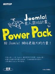 Joomla! 素人架站計畫 Power Pack-給 Joomla! 網站更強大的力量!