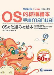 OS 的結構繪本─手繪 manual-cover