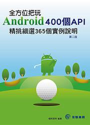 全方位把玩 Android 400 個 API:精挑細選 365 個實例說明, 2/e-cover