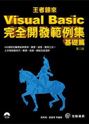 王者歸來─Visual Basic 完全開發範例集─基礎篇, 2/e-cover