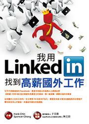 我用 LinkedIn 找到高薪國外工作-cover