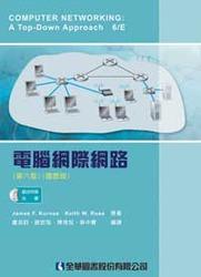電腦網際網路, 6/e (國際版)(Computer Networking: A Top-Down Approach, 6/e)(附部分內容光碟)-cover