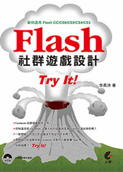 Flash 社群遊戲設計 Try It!-cover