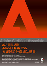 Adobe Certified Associate(ACA)國際認證─Adobe Flash CS6 多媒體設計與網站動畫-cover
