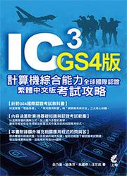 IC3 計算機綜合能力全球國際認證 GS4 繁體中文版考試攻略