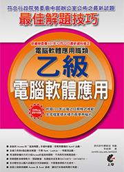 電腦軟體應用乙級─Office 2010 術科最佳解題技巧-cover